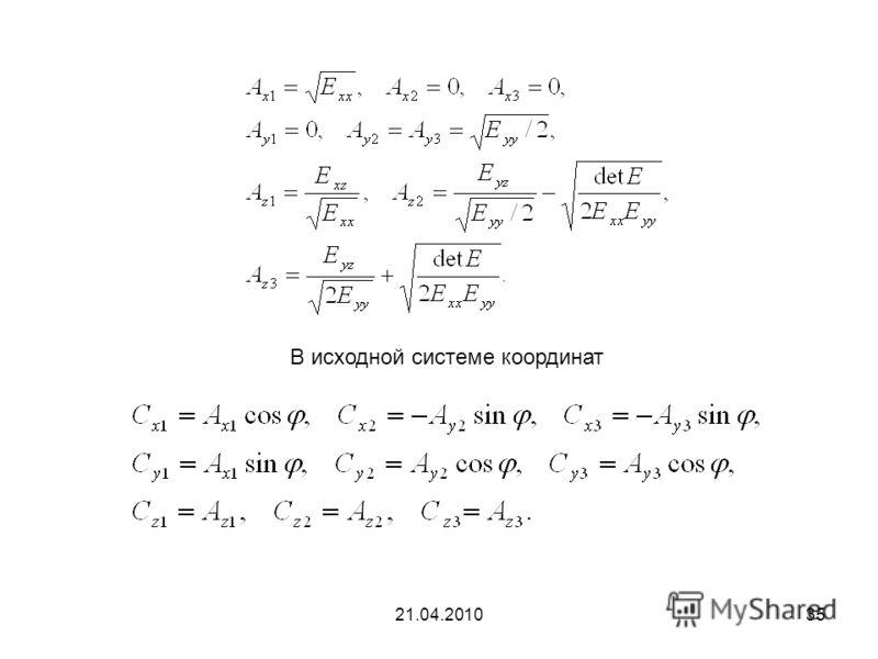 21.04.201035 В исходной системе координат