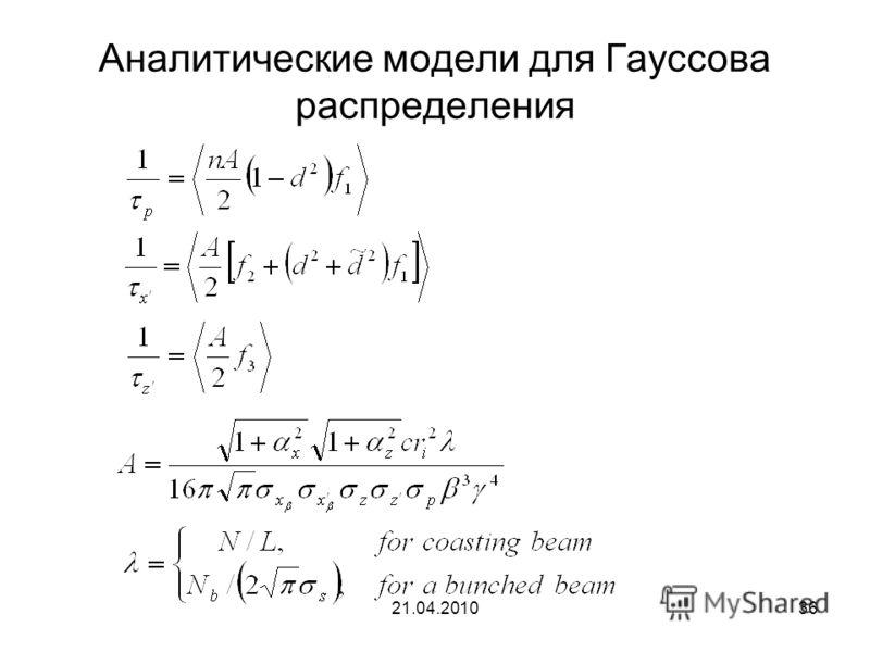 21.04.201036 Аналитические модели для Гауссова распределения