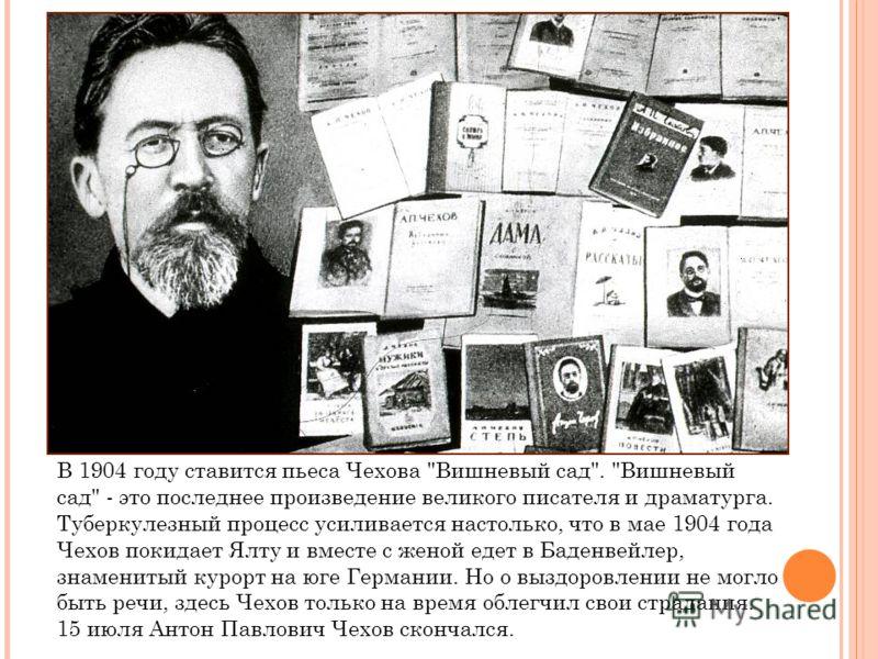 В 1904 году ставится пьеса Чехова