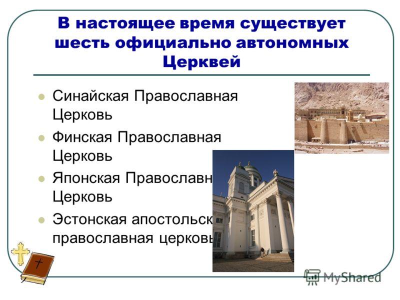 В настоящее время существует шесть официально автономных Церквей Синайская Православная Церковь Финская Православная Церковь Японская Православная Церковь Эстонская апостольская православная церковь.