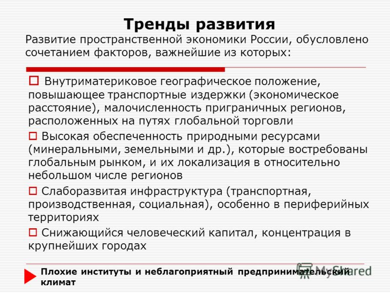 Тренды развития Развитие пространственной экономики России, обусловлено сочетанием факторов, важнейшие из которых: Внутриматериковое географическое положение, повышающее транспортные издержки (экономическое расстояние), малочисленность приграничных р