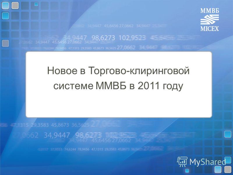 1 Новое в Торгово-клиринговой системе ММВБ в 2011 году