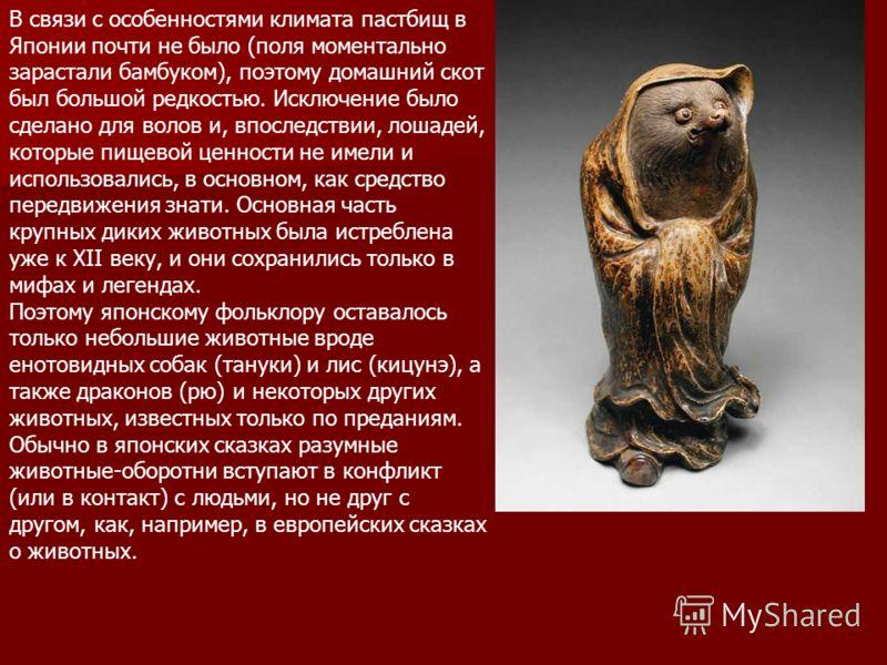 Бытовая культура О Японии до VI века нашей эры известно не так уж много. Примерно в III веке н.э. под влиянием переселенцев из Кореи и Китая японцы освоили выращивание риса и искусство ирригации. Уже этот факт обозначил существенное различие в развит