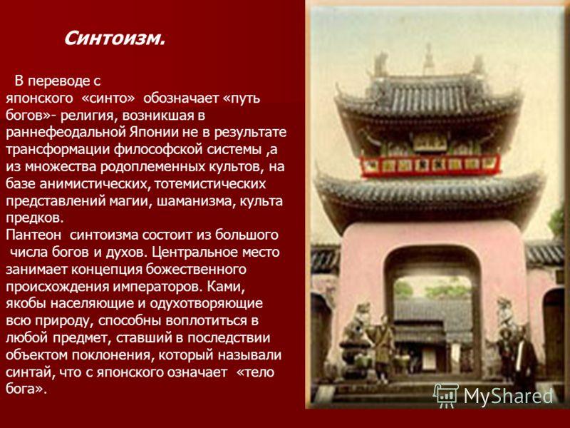 В истории японской культуры и искусства можно выделить три глубинных, доныне живущих течения, три измерения японской духовности, взаимопроникающих и обогащающих друг друга: - синто («путь небесных божеств») народная языческая религия японцев; - дзэн
