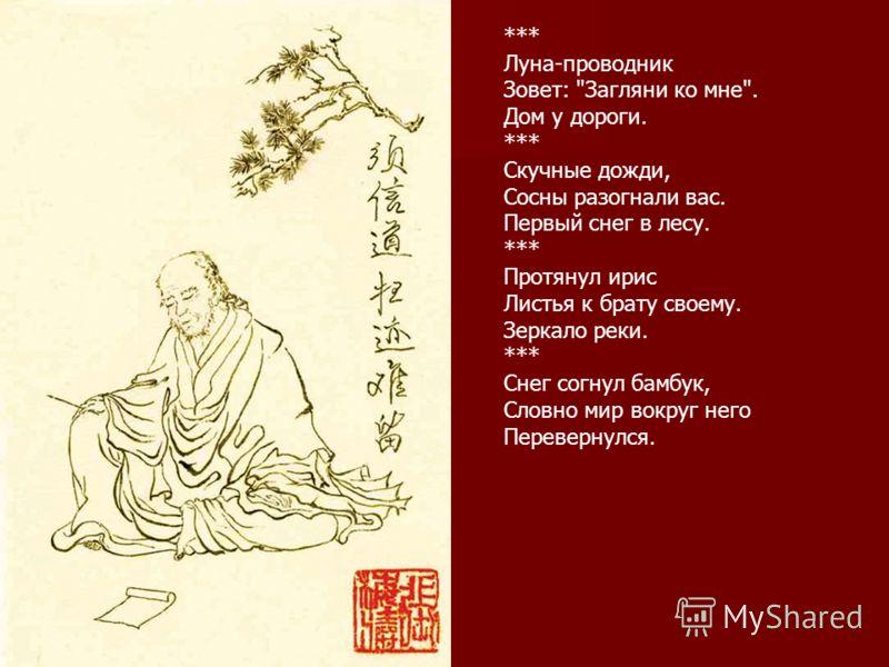 Мацуо Басё Мацуо Басё (1644-1694) родился в семье небогатого самурая в призамковом городе Уэно в провинции Ига. Ещё юношей он усердно изучал китайскую и отечественную литературу. Он много учился всю жизнь, знал философию и медицину. В 1672 году Басё