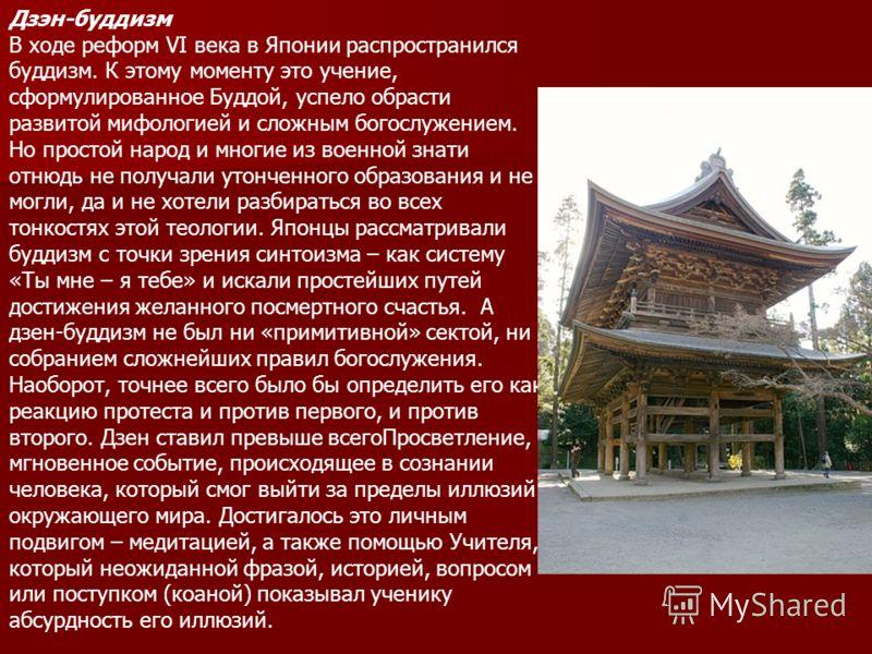 Синтоизм. В переводе с японского «синто» обозначает «путь богов»- религия, возникшая в раннефеодальной Японии не в результате трансформации философской системы,а из множества родоплеменных культов, на базе анимистических, тотемистических представлени