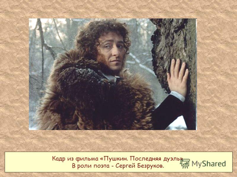 Кадр из фильма «Пушкин. Последняя дуэль» В роли поэта - Сергей Безруков.