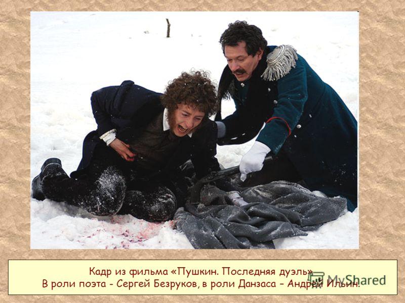 Кадр из фильма «Пушкин. Последняя дуэль» В роли поэта - Сергей Безруков, в роли Данзаса – Андрей Ильин.