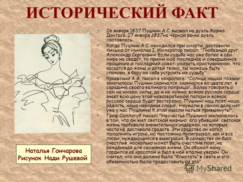 26 января 1837 Пушкин А.С. вызвал на дуэль Жоржа Дантеса. 27 января 1837 на Чёрной речке дуэль состоялась. Когда Пушкин А.С. находился при смерти, доставили письмо от Николая I. Император писал: