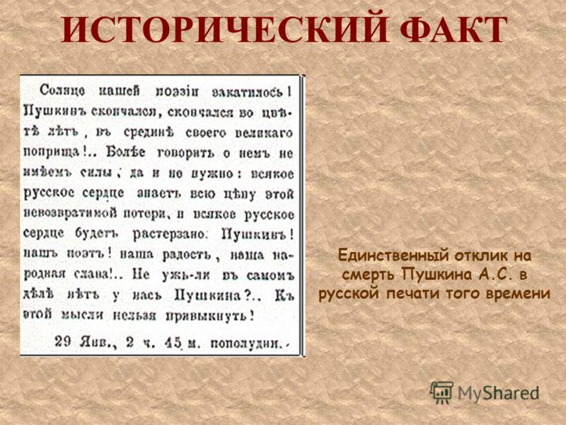Единственный отклик на смерть Пушкина А.С. в русской печати того времени ИСТОРИЧЕСКИЙ ФАКТ