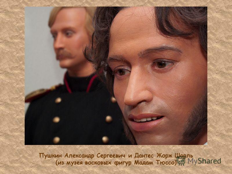 Пушкин Александр Сергеевич и Дантес Жорж Шарль (из музея восковых фигур Мадам Тюссо)