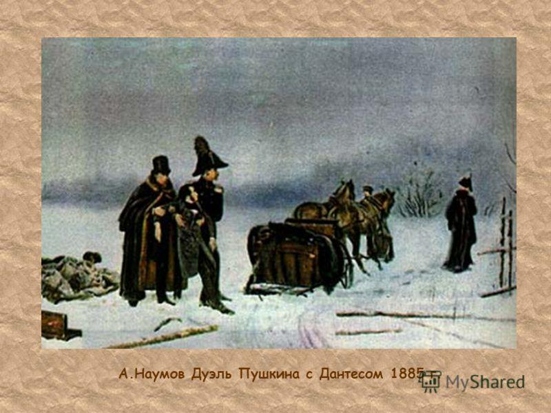 А.Наумов Дуэль Пушкина с Дантесом 1885 г.
