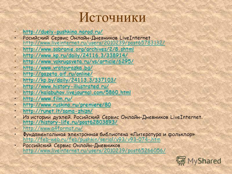 Источники http://duely-pushkina.narod.ru/ Росийский Сервис Онлайн-Дневников LiveInternet http://www.liveinternet.ru/users/2010239/post65783132/ http://www.liveinternet.ru/users/2010239/post65783132/ http://www.sobranie.org/archives/2/8.shtml http://w