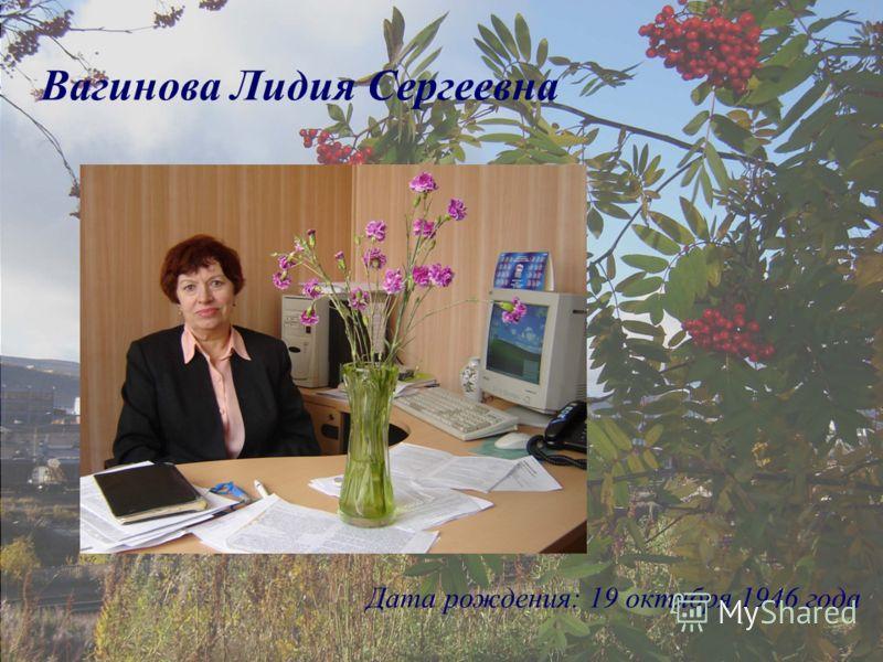 Вагинова Лидия Сергеевна Дата рождения: 19 октября 1946 года