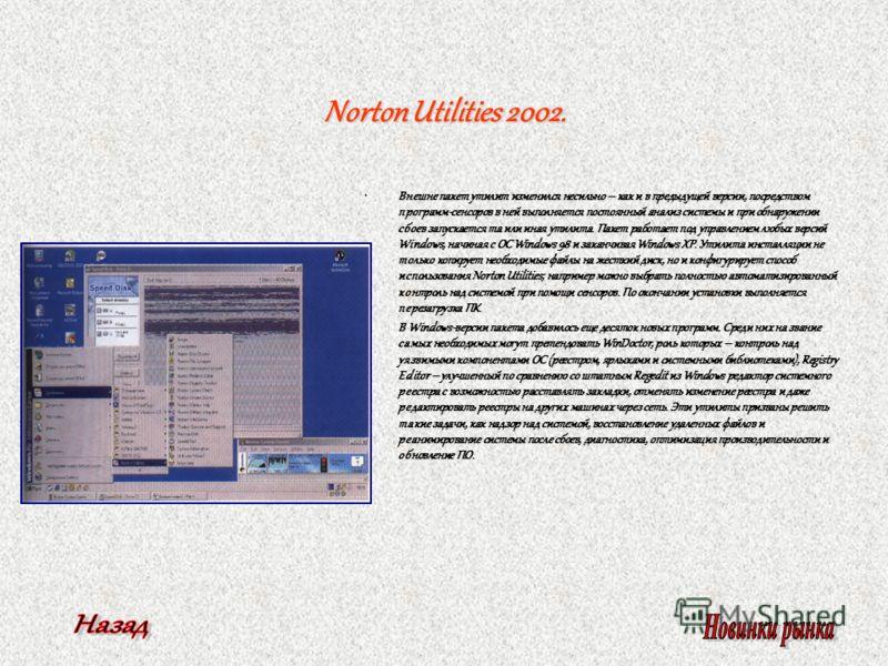 Дело Нортона живет и побеждает В состав ОС Windows входит множество программ, позволяющих осуществлять контроль над системой, проверку файлов, дисков. Так, не прибегая к помощи утилит от сторонних производителей, можно производителей, можно исправлят