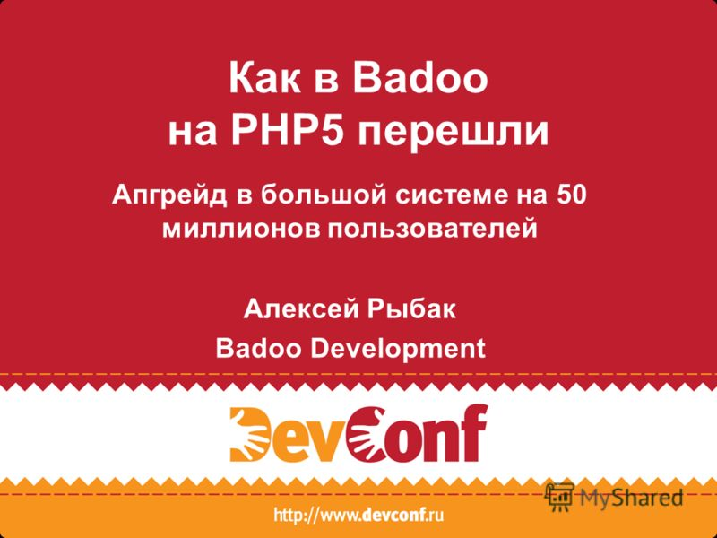 Как в Badoo на PHP5 перешли Апгрейд в большой системе на 50 миллионов пользователей Алексей Рыбак Badoo Development