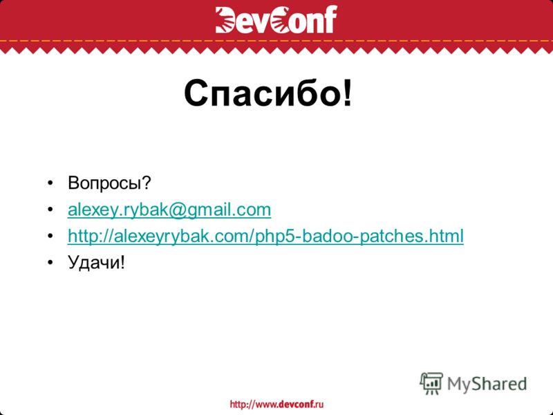 Cпасибо! Вопросы? alexey.rybak@gmail.com http://alexeyrybak.com/php5-badoo-patches.html Удачи!
