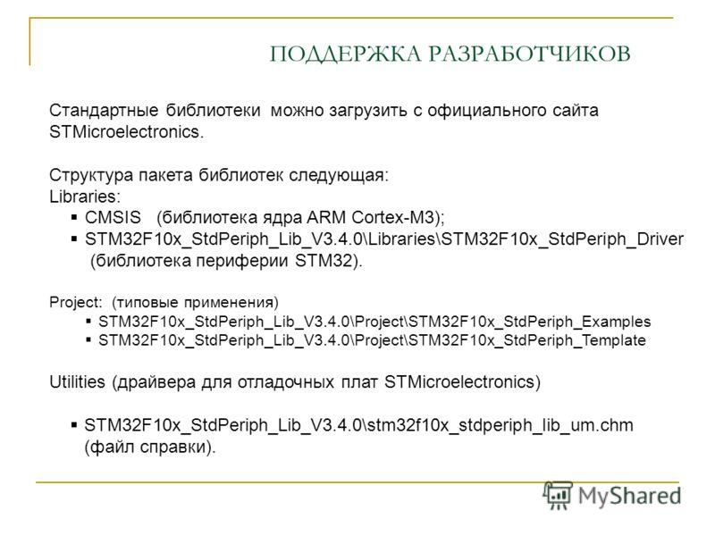 Стандартные библиотеки можно загрузить с официального сайта STMicroelectronics. Структура пакета библиотек следующая: Libraries: CMSIS (библиотека ядра ARM Cortex-M3); STM32F10x_StdPeriph_Lib_V3.4.0\Libraries\STM32F10x_StdPeriph_Driver (библиотека пе
