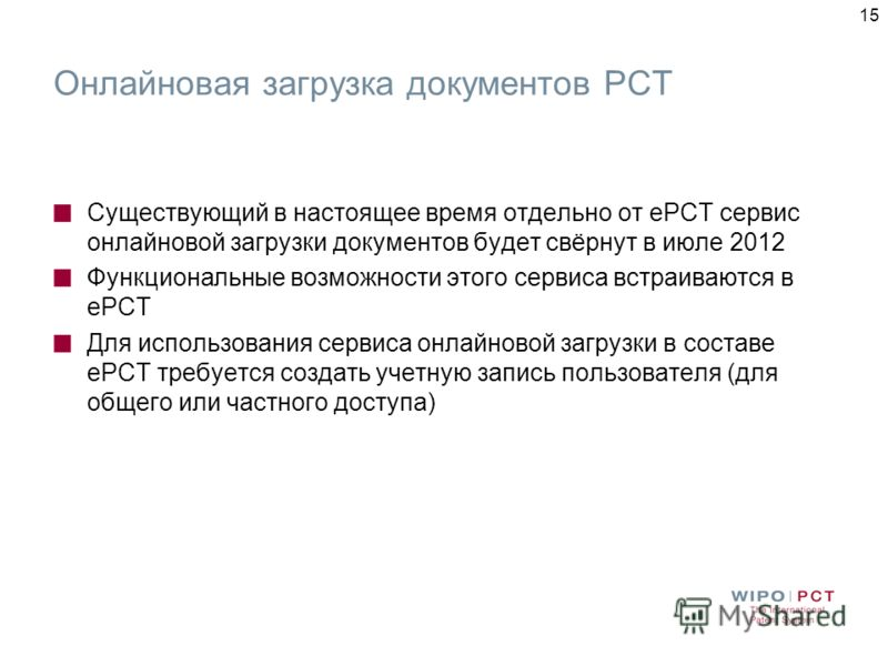 15 Онлайновая загрузка документов РСТ Существующий в настоящее время отдельно от еРСТ сервис онлайновой загрузки документов будет свёрнут в июле 2012 Функциональные возможности этого сервиса встраиваются в еРСТ Для использования сервиса онлайновой за