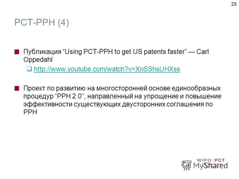 25 Публикация Using PCT-PPH to get US patents faster Carl Oppedahl http://www.youtube.com/watch?v=XnSShsUHXss Проект по развитию на многосторонней основе единообразных процедур PPH 2.0, направленный на упрощение и повышение эффективности существующих