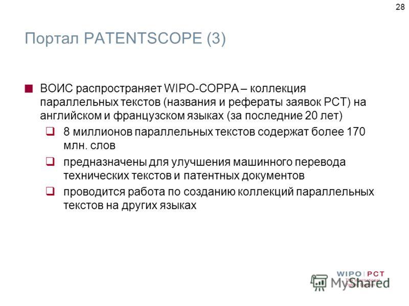 28 Портал PATENTSCOPE (3) ВОИС распространяет WIPO-COPPA – коллекция параллельных текстов (названия и рефераты заявок РСТ) на английском и французском языках (за последние 20 лет) 8 миллионов параллельных текстов содержат более 170 млн. слов предназн