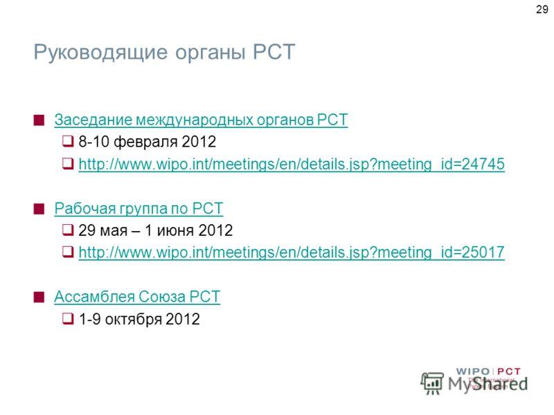 29 Руководящие органы РСТ Заседание международных органов РСТ 8-10 февраля 2012 http://www.wipo.int/meetings/en/details.jsp?meeting_id=24745 Рабочая группа по РСТ 29 мая – 1 июня 2012 http://www.wipo.int/meetings/en/details.jsp?meeting_id=25017 Ассам