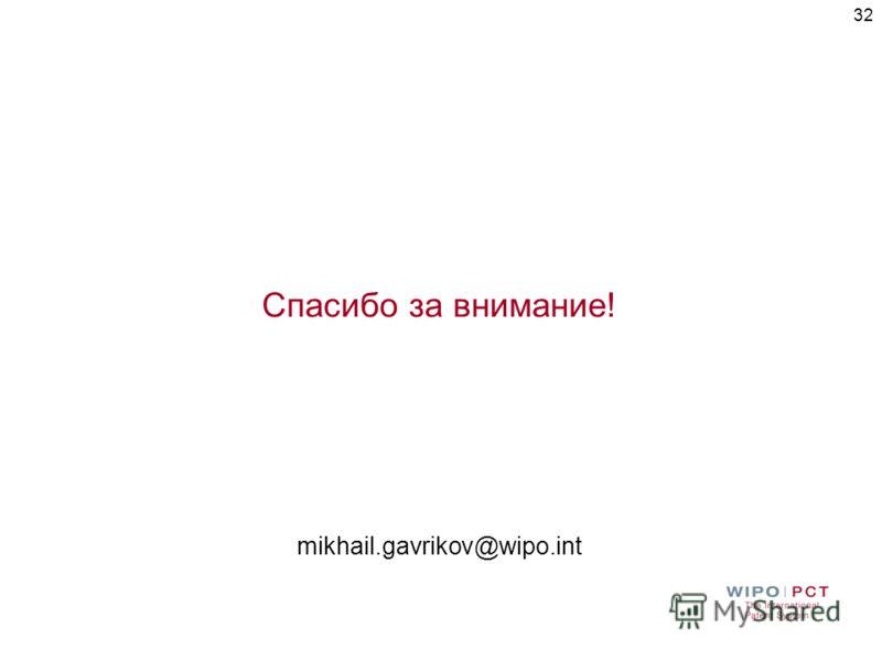 32 Спасибо за внимание! mikhail.gavrikov@wipo.int