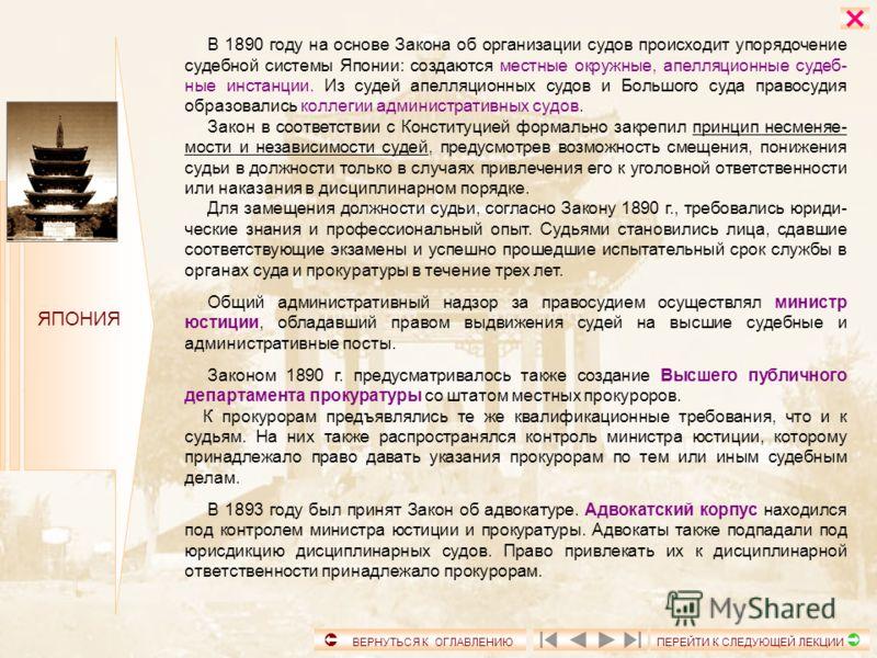 ЯПОНИЯ В 1877 г. было ликвидировано Министерство религиозного образования. Формально провозгласив