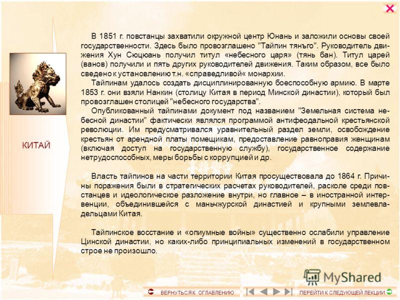 По условиям Нанкин- ского договора (1842), за- вершившим первую «опи- умную войну» 1839-1842 гг., Китай уступил Велико- британии Гонконг и согла- сился открыть для торгов- ли с Западом пять портов: Сямынь (Амой), Фучжоу, Нинбо, Шанхай и Гуанчжоу (Кан
