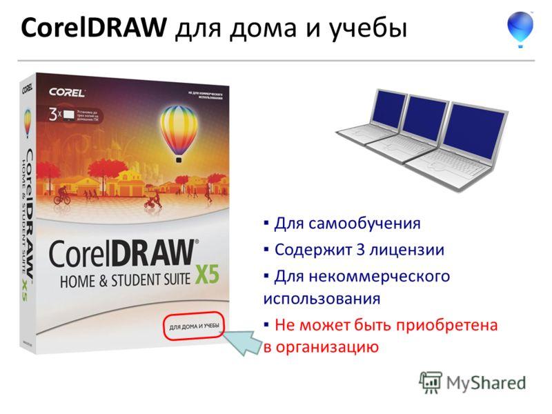 CorelDRAW для дома и учебы Для самообучения Содержит 3 лицензии Для некоммерческого использования Не может быть приобретена в организацию