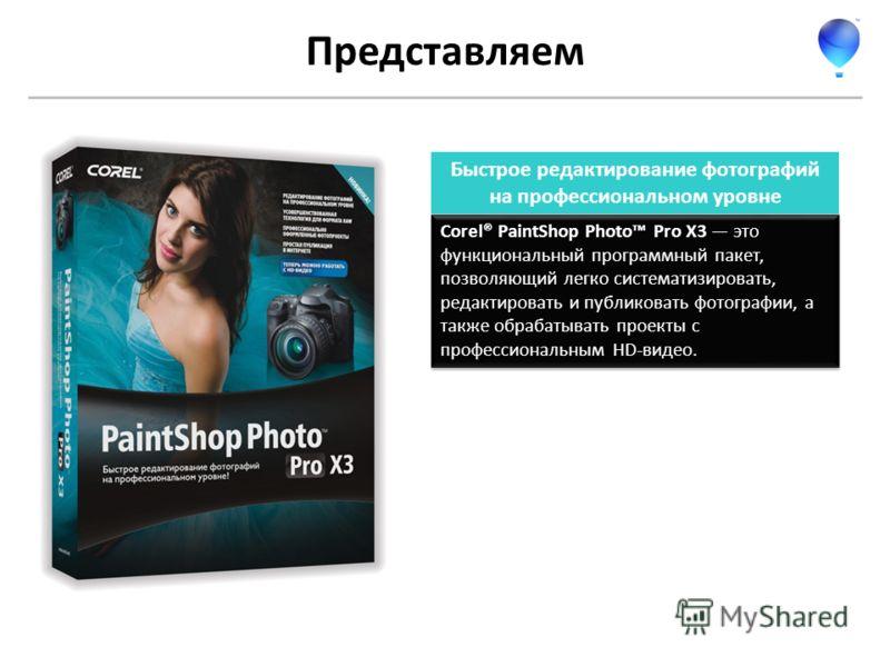 Corel® PaintShop Photo Pro X3 это функциональный программный пакет, позволяющий легко систематизировать, редактировать и публиковать фотографии, а также обрабатывать проекты с профессиональным HD-видео. Представляем Быстрое редактирование фотографий