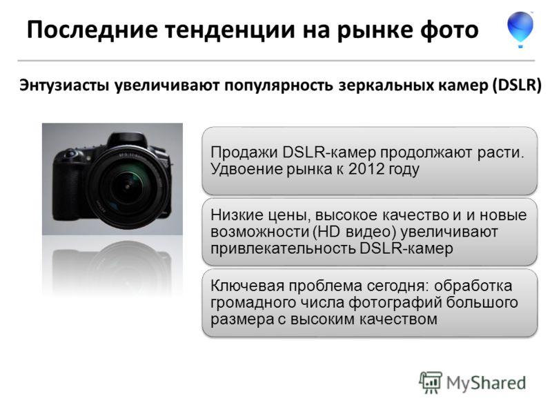 Последние тенденции на рынке фото Энтузиасты увеличивают популярность зеркальных камер (DSLR)