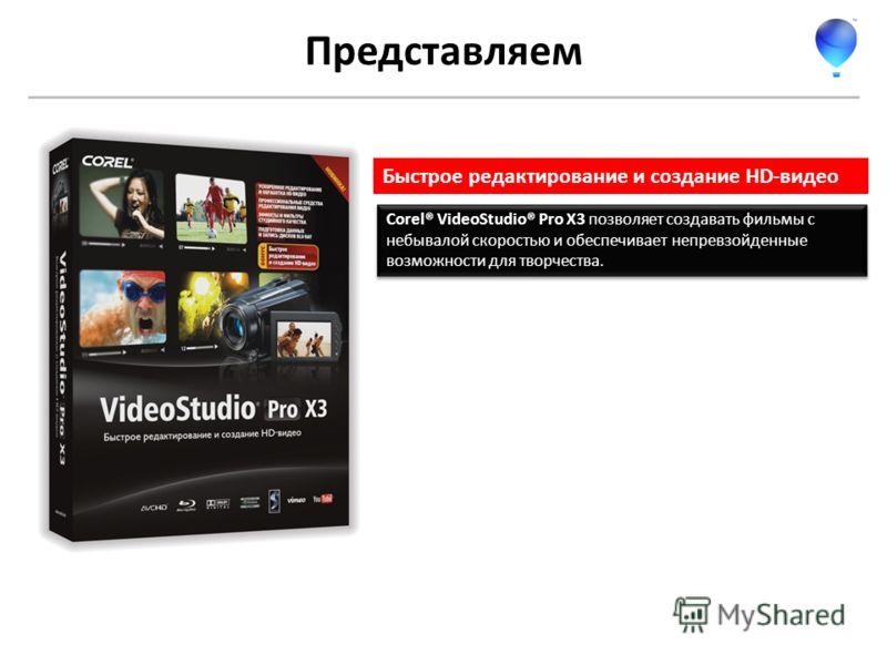 Быстрое редактирование и создание HD-видео Corel® VideoStudio® Pro X3 позволяет создавать фильмы с небывалой скоростью и обеспечивает непревзойденные возможности для творчества.