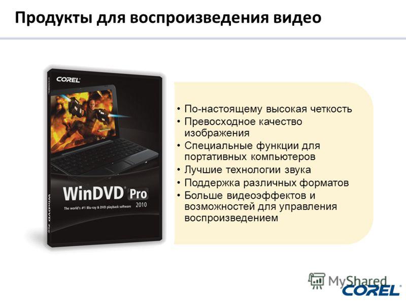 Corel Products Продукты для воспроизведения видео