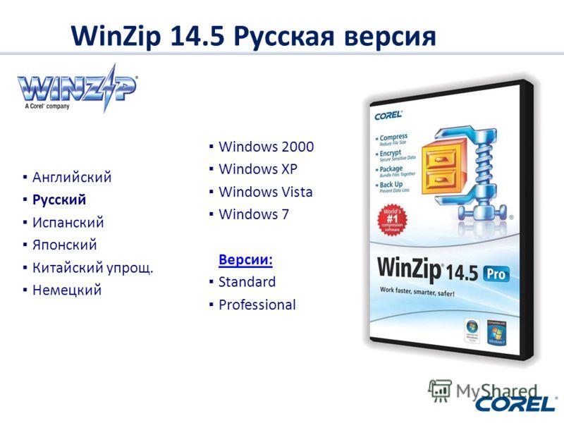 Corel Products Английский Русский Испанский Японский Китайский упрощ. Немецкий Windows 2000 Windows XP Windows Vista Windows 7 Версии: Standard Professional WinZip 14.5 Русская версия