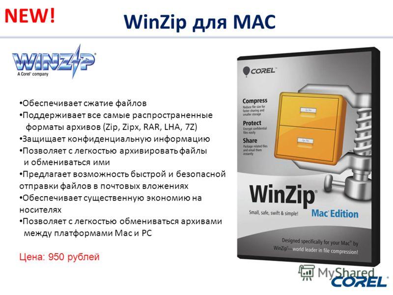 Corel Products WinZip для MAC NEW! Обеспечивает сжатие файлов Поддерживает все самые распространенные форматы архивов (Zip, Zipx, RAR, LHA, 7Z) Защищает конфиденциальную информацию Позволяет с легкостью архивировать файлы и обмениваться ими Предлагае