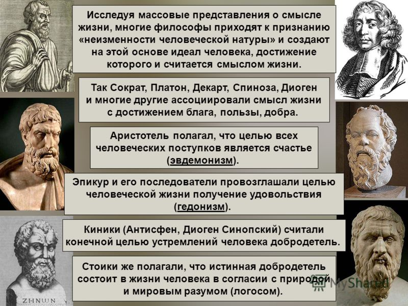 Смысл жизни истории людей