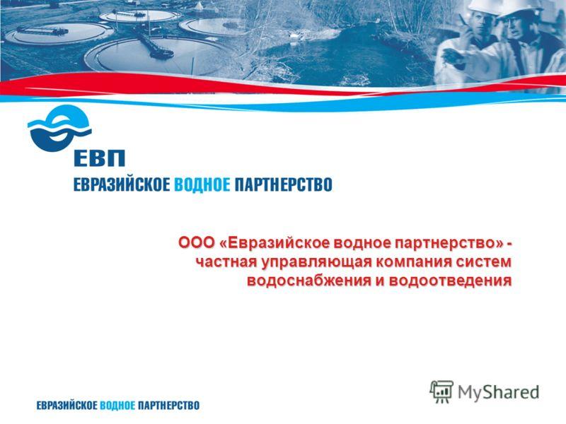 ООО «Евразийское водное партнерство» - частная управляющая компания систем водоснабжения и водоотведения