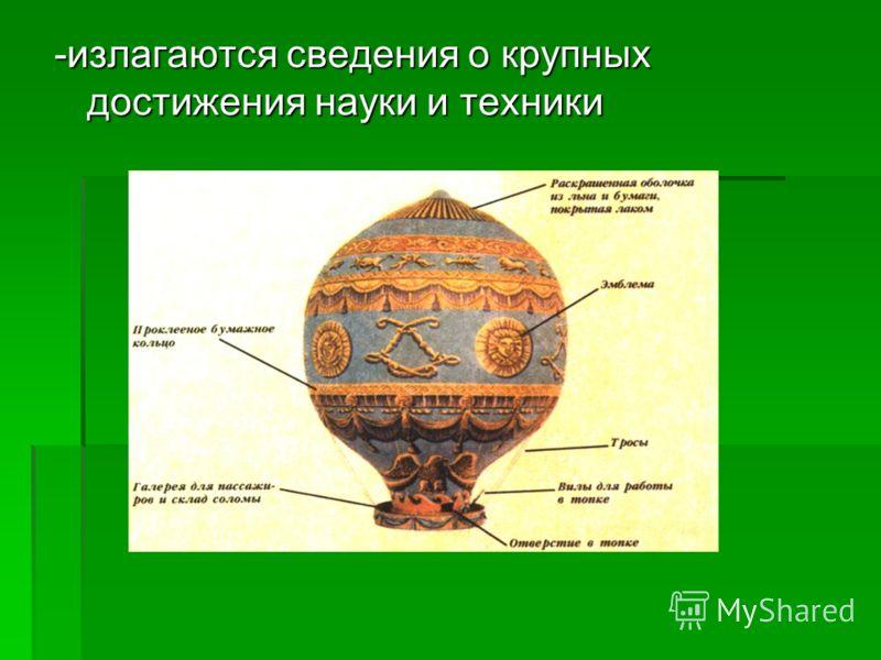 -излагаются сведения о крупных достижения науки и техники