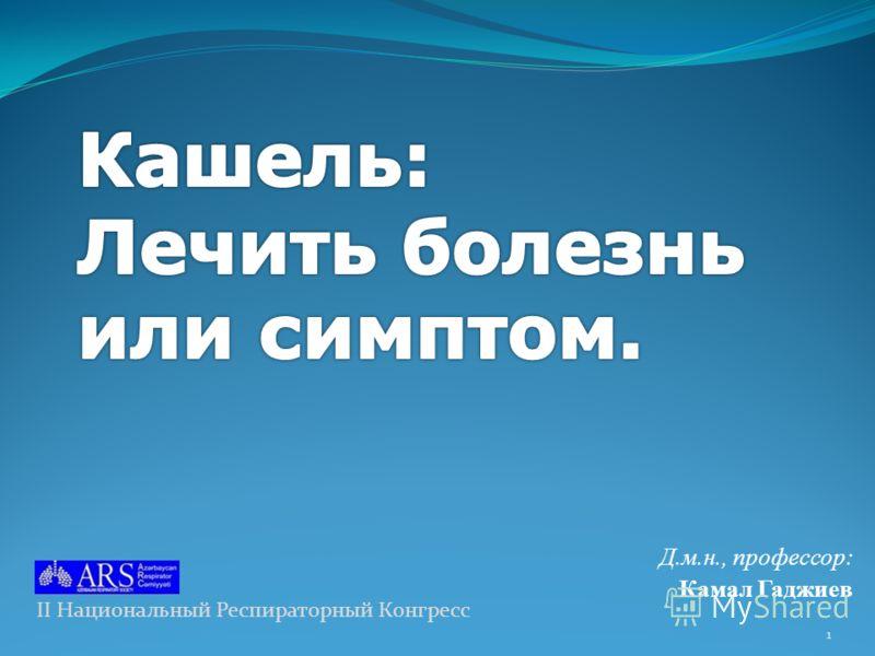 Д.м.н., профессор: Камал Гаджиев II Национальный Респираторный Конгресс 1