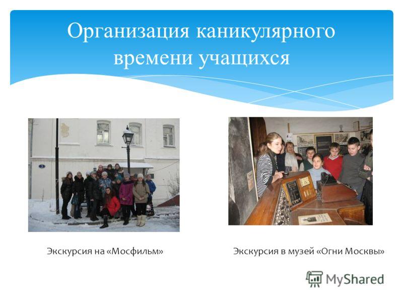 Организация каникулярного времени учащихся Экскурсия на «Мосфильм»Экскурсия в музей «Огни Москвы»