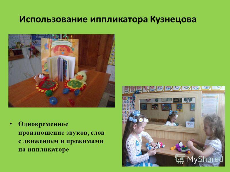 Использование иппликатора Кузнецова Одновременное произношение звуков, слов с движением и прожимами на иппликаторе