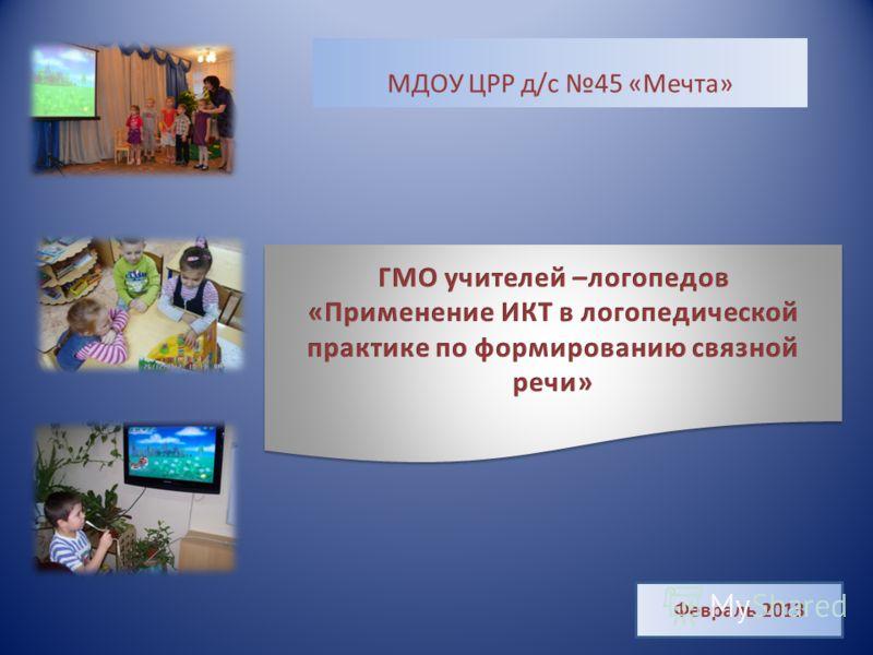 МДОУ ЦРР д/с 45 «Мечта» 1 Февраль 2013