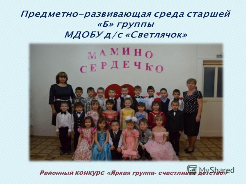 Районный конкурс «Яркая группа- счастливое детство»