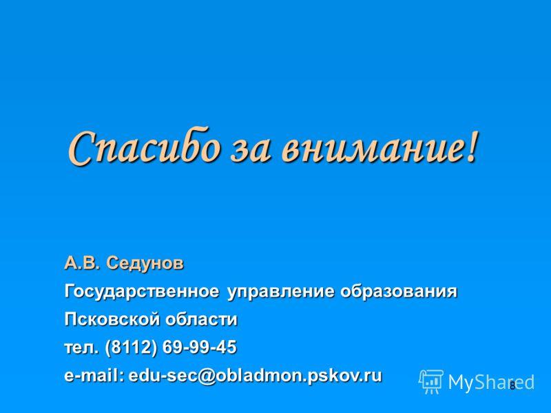 8 «Развитие сферы образования региона одно из приоритетных направлений работы законодательной и исполнительной власти Псковской области. Мы сделаем всё необходимое для того, чтобы обеспечить высокий статус педагога и преподавателя, создать им достойн