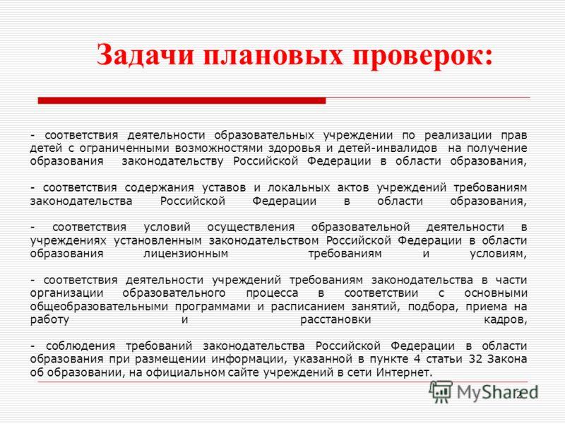 2 - соответствия деятельности образовательных учреждении по реализации прав детей с ограниченными возможностями здоровья и детей-инвалидов на получение образования законодательству Российской Федерации в области образования, - соответствия содержания
