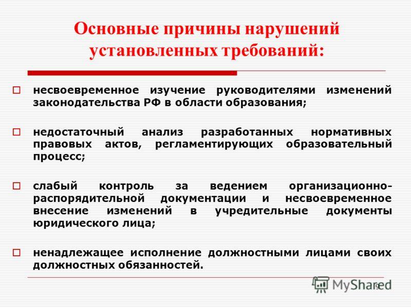9 несвоевременное изучение руководителями изменений законодательства РФ в области образования; недостаточный анализ разработанных нормативных правовых актов, регламентирующих образовательный процесс; слабый контроль за ведением организационно- распор