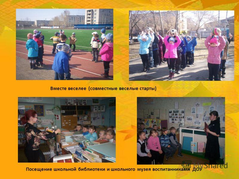 Посещение школьной библиотеки и школьного музея воспитанниками ДОУ Вместе веселее (совместные веселые старты)