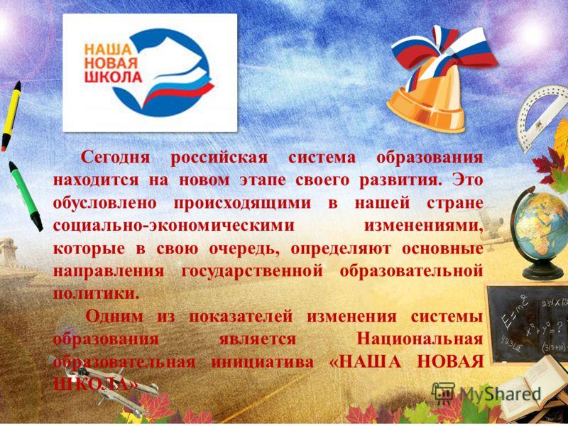 Сегодня российская система образования находится на новом этапе своего развития. Это обусловлено происходящими в нашей стране социально-экономическими изменениями, которые в свою очередь, определяют основные направления государственной образовательно
