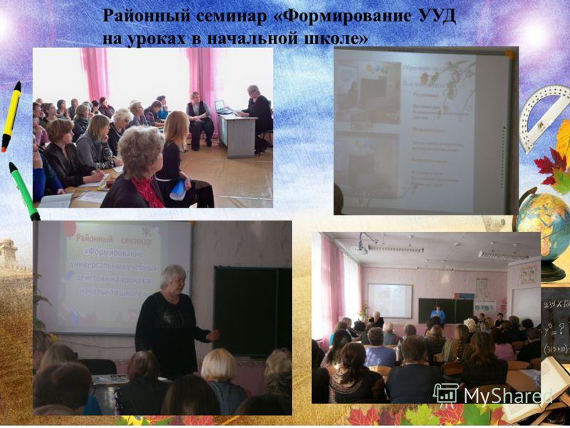 Районный семинар «Формирование УУД на уроках в начальной школе»